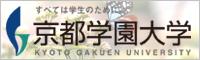 京都学院大学