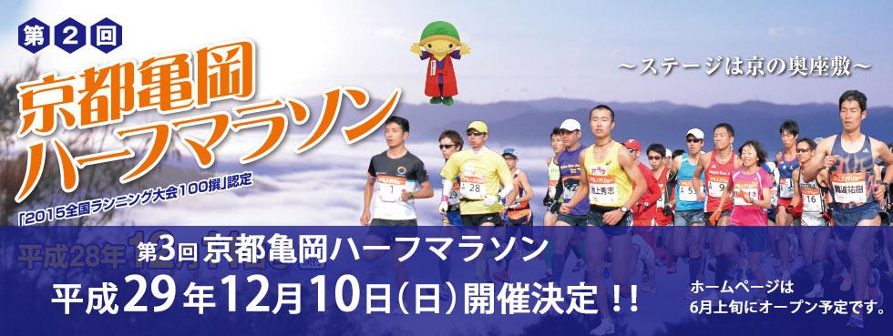 第2回京都亀岡ハーフマラソン