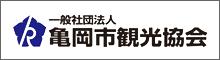 亀岡市観光協会