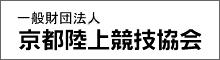 京都陸上競技協会