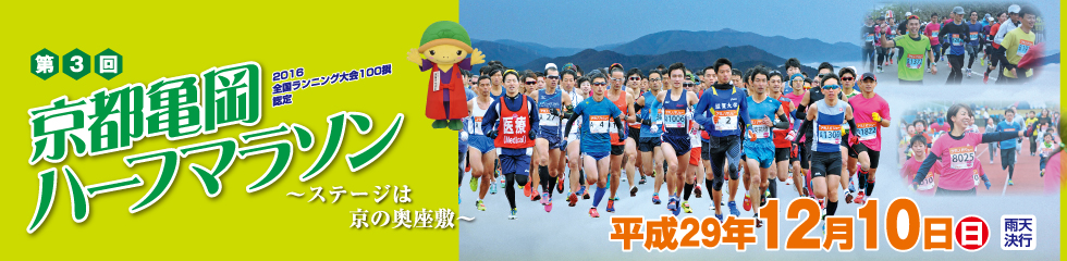 第3回京都亀岡ハーフマラソン【公式】