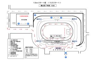 スタート図(1.5km)