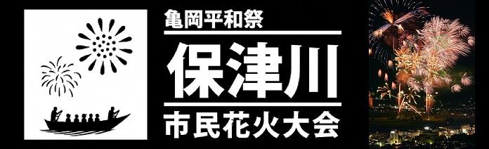 保津川花火