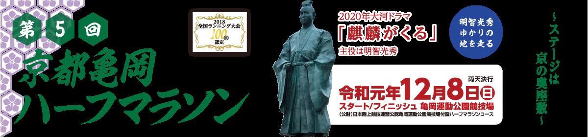 第5回京都亀岡ハーフマラソン【公式】