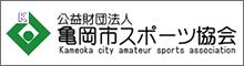 亀岡市体育協会